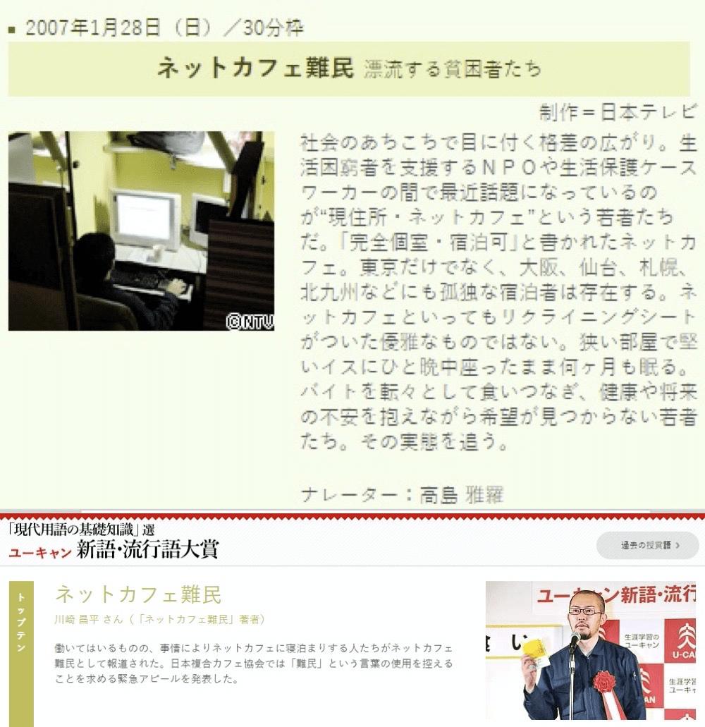 图下方显示日本网吧难民在2007年日本流行语大赏排名前十的网页