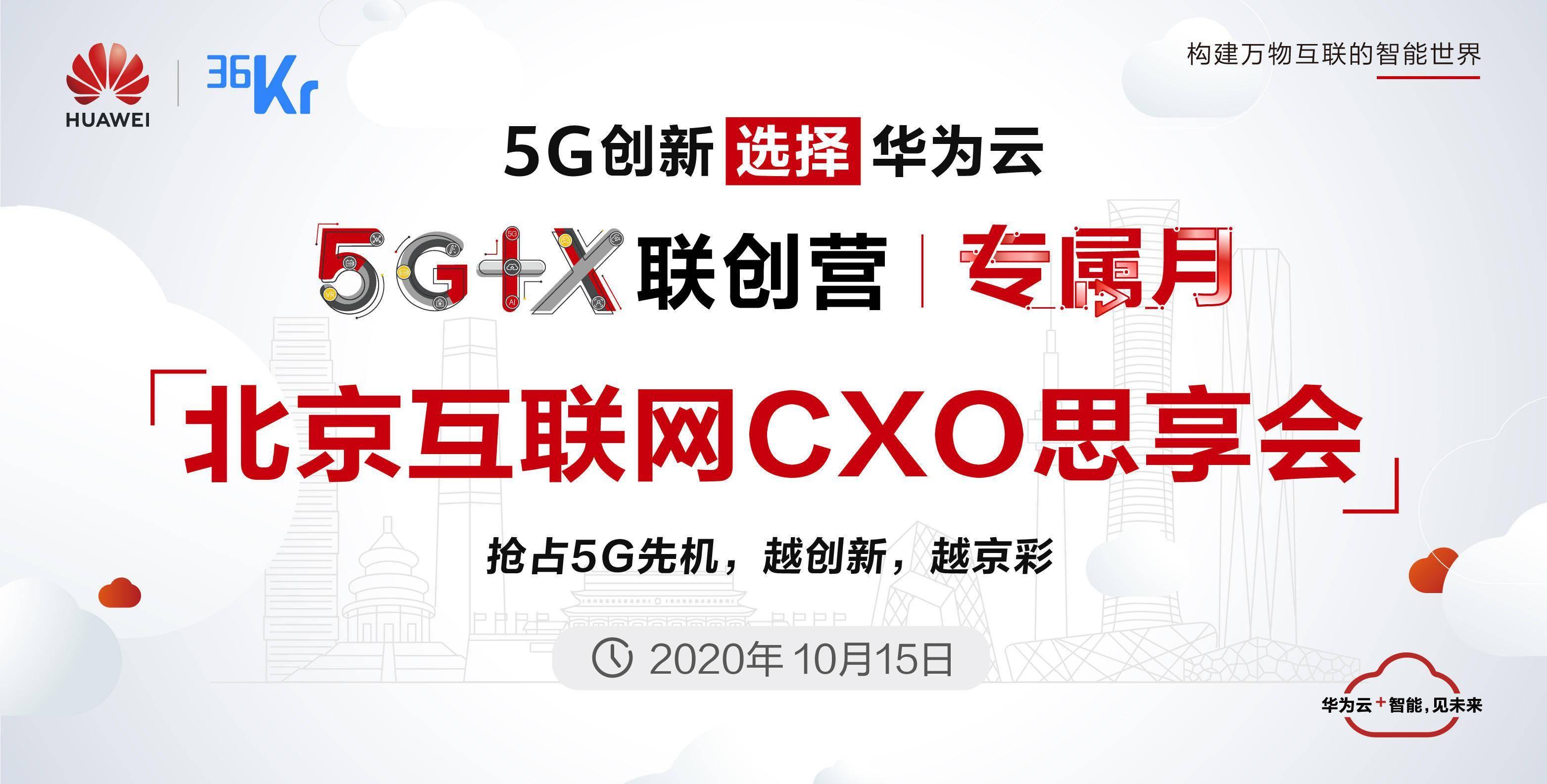 5G创新正当时,华为云如何助力互联网企业找寻「帆和桨」?