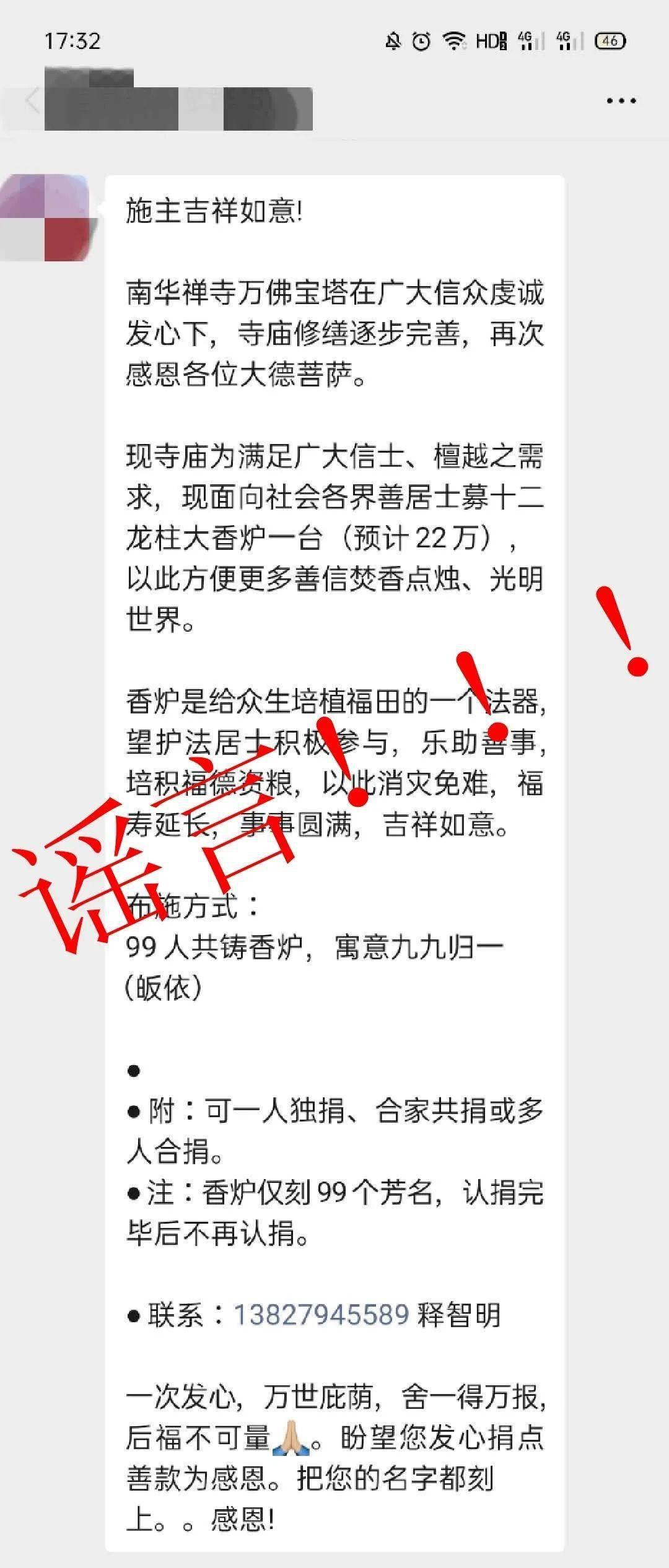 """网上有""""南华禅寺要求筹款制作千佛塔""""?南华禅寺宣布了庄严的TrplMray 01!"""