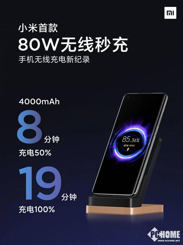 创手机无线充电新纪录小米80W无限秒充公布 小米