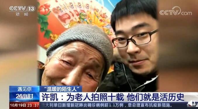 小伙坚持10年陪乡村老人聊天拍照,网友:太有意义了!