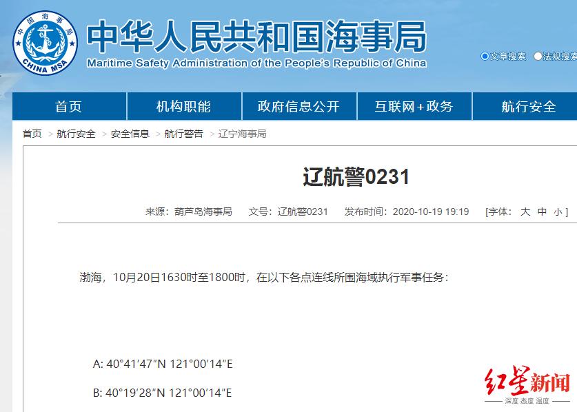 执行军事任务的船只20日不得进入渤海部