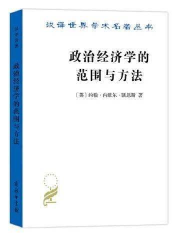新书速递∣凯恩斯《政治经济学的范围与方法》