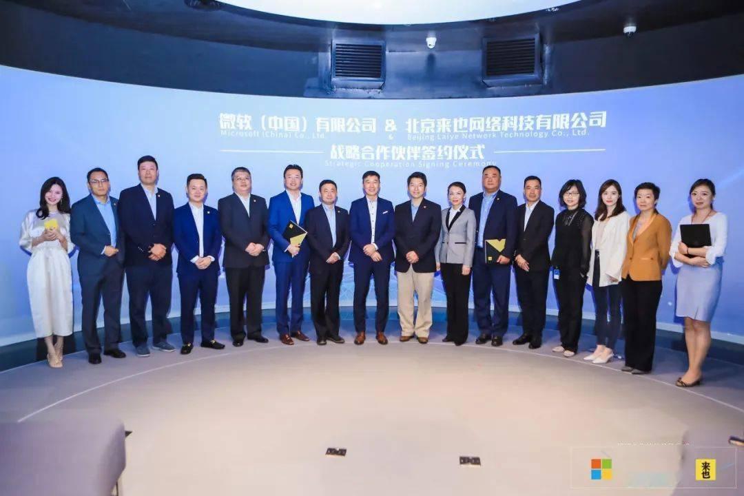 微软中国与来也科技达成战略合作,联手推动 RPA 中国市场全面落地!