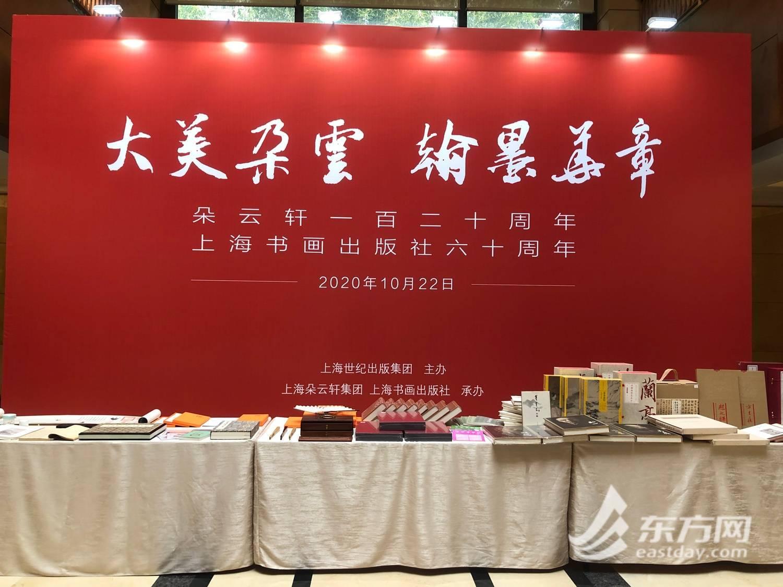 """朵云轩120周年、上海书画出版社60周年:翰墨书华章 创下多个""""第一"""""""