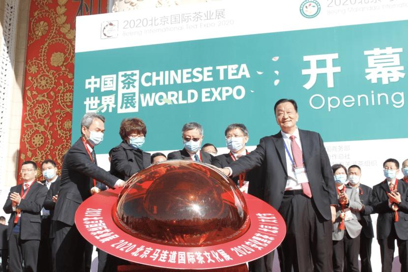 2020北京国际茶业展启幕