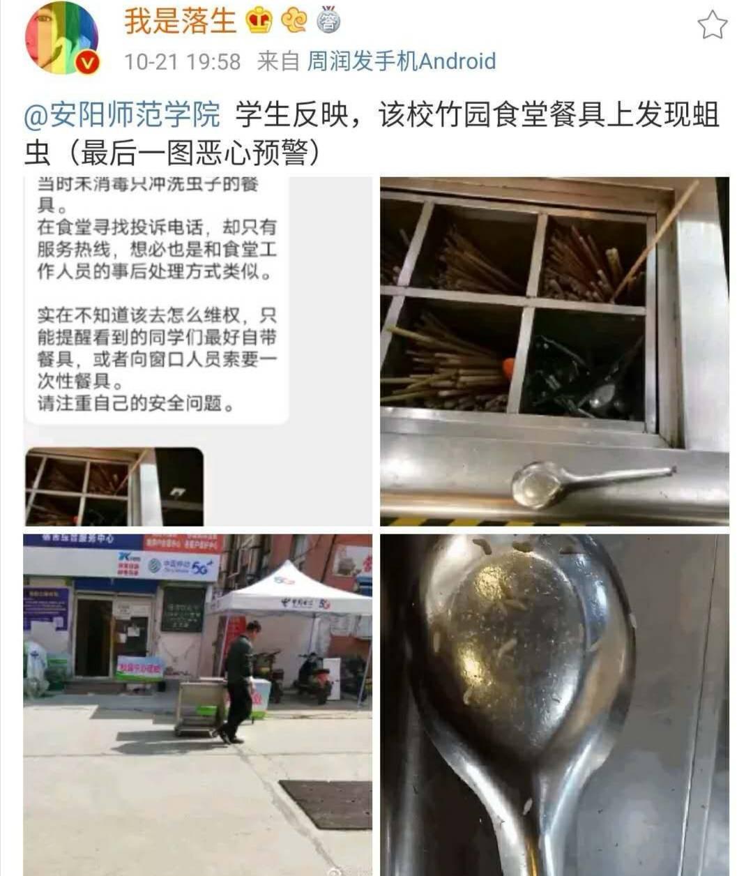 """河南安阳师院餐饮中心回应""""餐具现蛆虫"""":接到反映,正处理"""