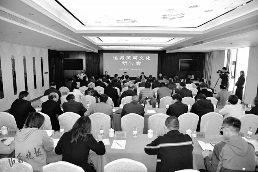 运城博物馆举办黄河文化研讨会