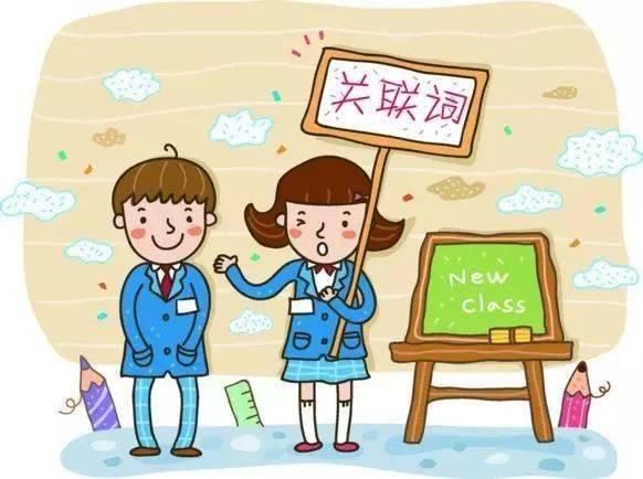 小学一年级语文最全的关联词用法,考试会用到!