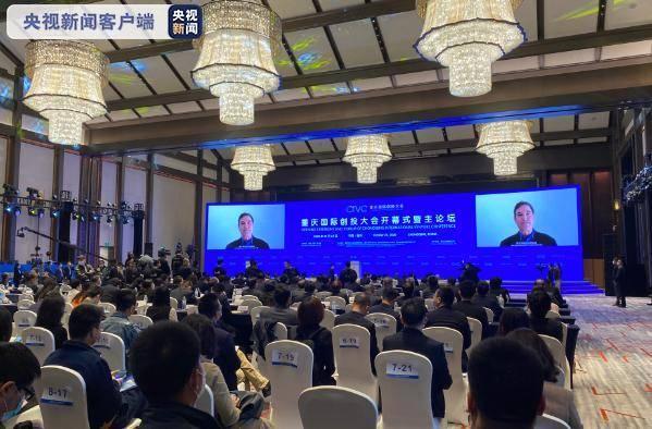 为加快成渝地区双城经济圈建设 2020国际创投大会开幕