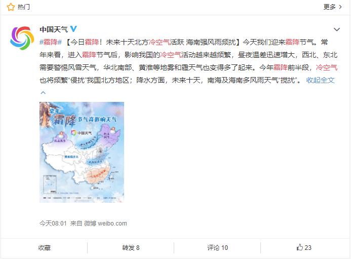 """今日霜降苏宁时尚双十一发布""""抗寒报告""""被调侃""""命有救了"""""""