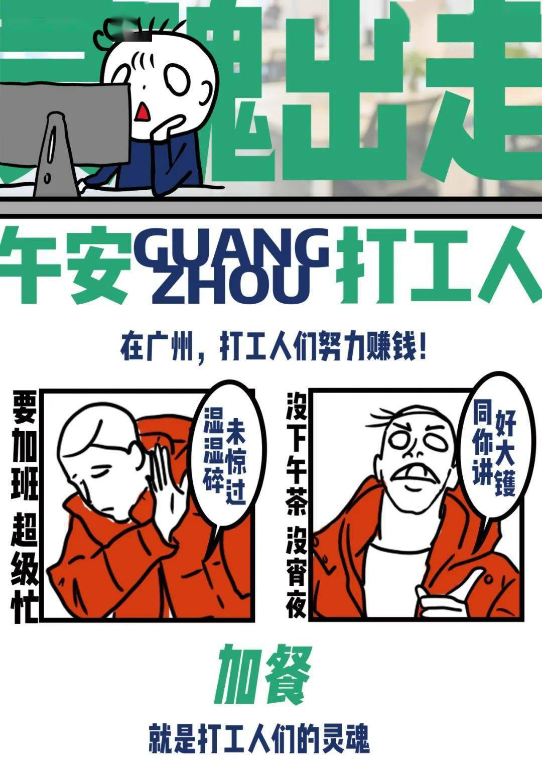 广州打工人,不加油!想加餐!