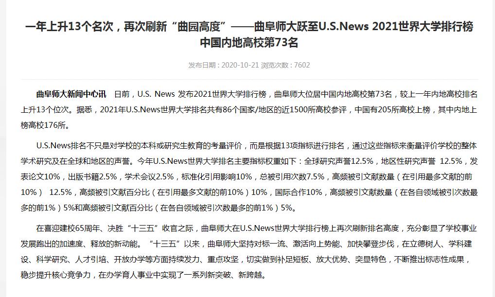 曲阜師大數學力壓清華北大排名中國第一,你信嗎?