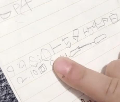 摩斯密码?不,这是一年级小学生的记事本