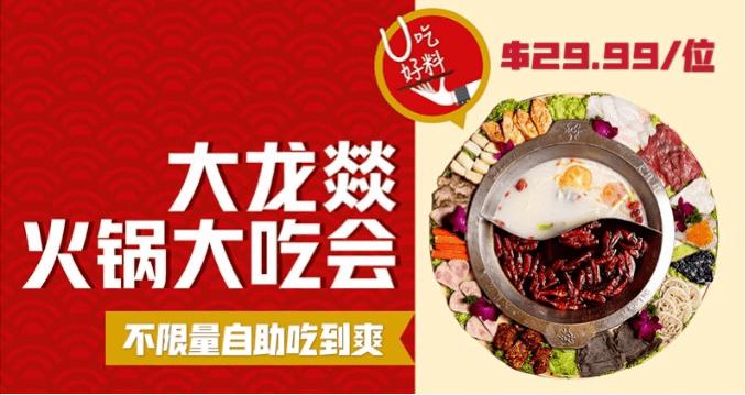 大龙燚菜品升级!可堂吃,火锅自助【不限量】纽约肥牛,纽西兰肥羊 等等