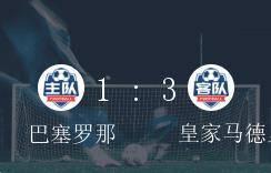 西甲第7轮,巴塞罗那1-3不敌皇家马德里