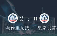 西甲第7轮,马德里竞技2-0年夜胜皇家贝蒂斯