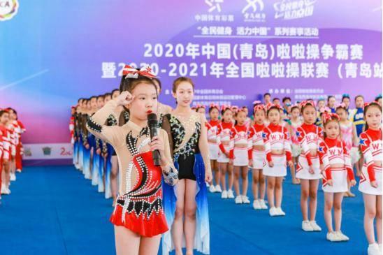 2020年中国(青岛)啦啦操争霸赛举行