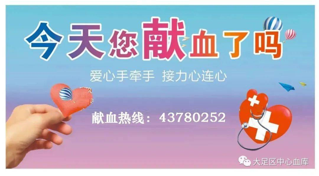"""""""博鱼官方"""" 献血指引(10月26日—11月1日)(图1)"""