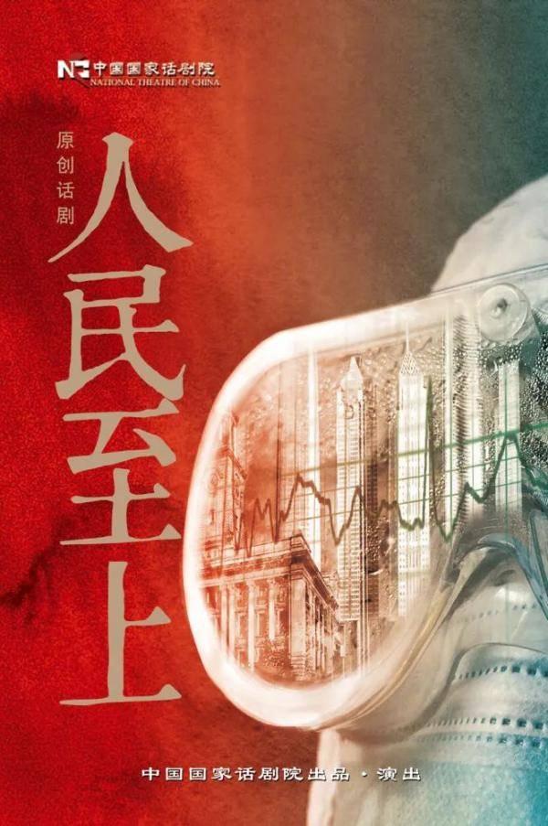 【主创Q&A】《人民至上》演员刘晓翠专访