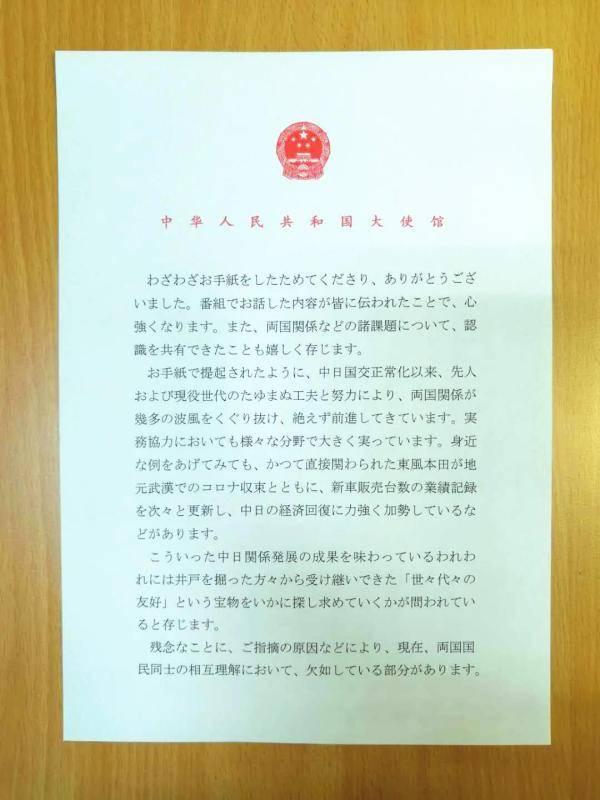 """中国驻日大使复信日本民众:愿秉持""""亲仁善邻""""精神传承世代友好"""