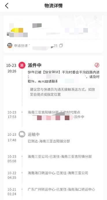 游客称申通三亚一代理点不送快递上门反短信质问,投诉后送到