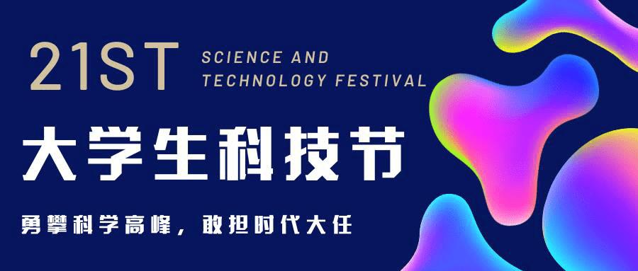 大学生科技节