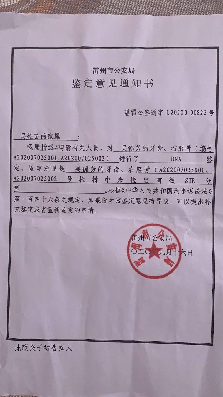 广东逃亡27年命案嫌疑人被抓,死者家属申请重新鉴定遗骸DNA