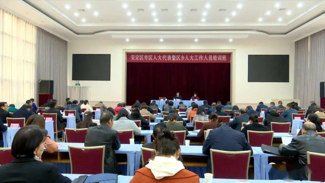 安定区人大常委会举办市区人大代表暨区乡人大工作人员培训班