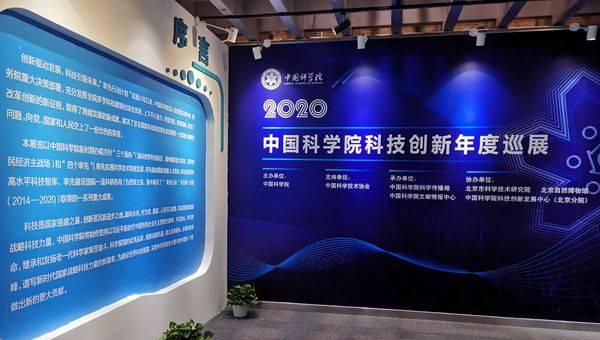 中国科学院科技创新年度巡展2020开幕线上全景展厅同期启动
