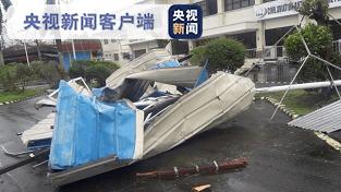 """台风""""天鹅""""已造成菲律宾两处机场损坏"""