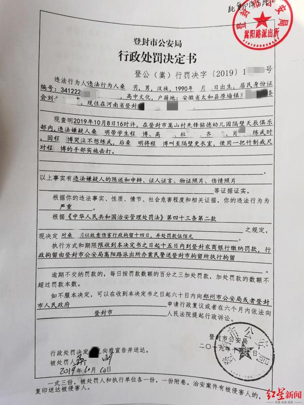 恒达官网7岁男童登封武校习武死亡 涉事教练涉嫌过失致人死亡被移送起诉(图3)