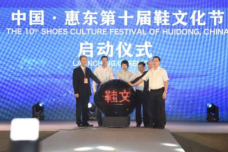 广东惠东举办第十届鞋文化节