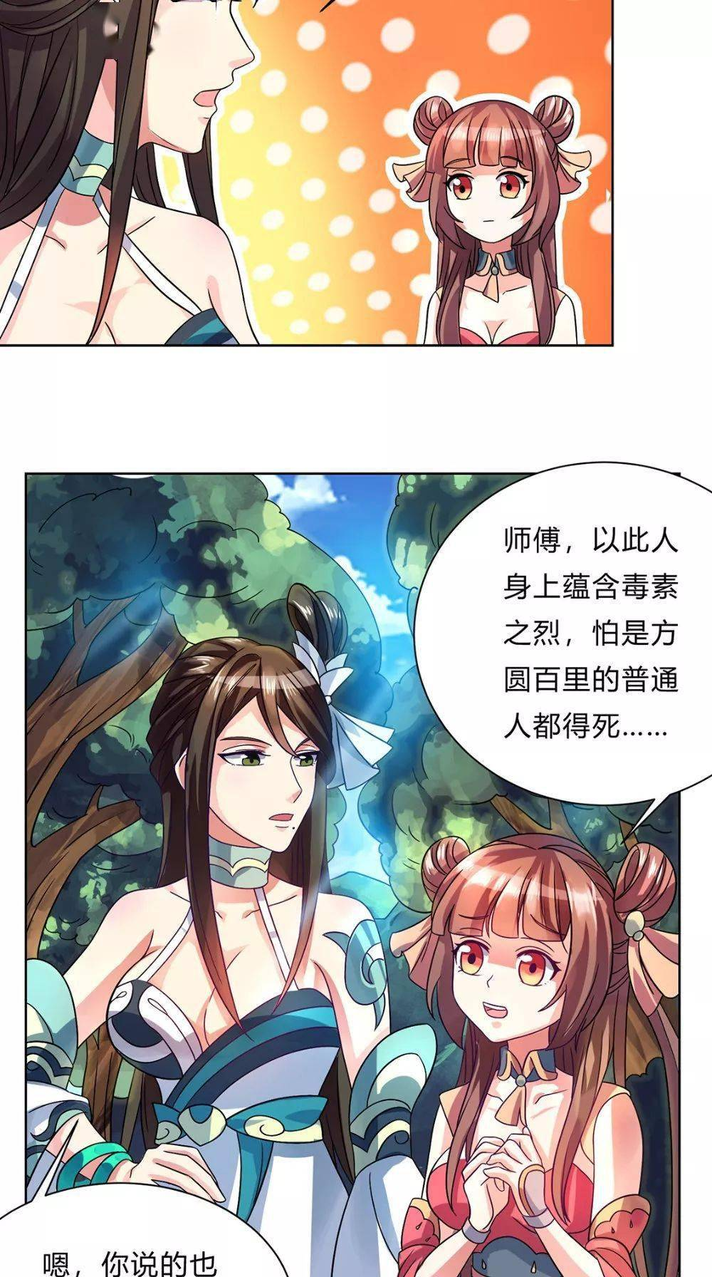 异界董事长_异界少女召唤术图片