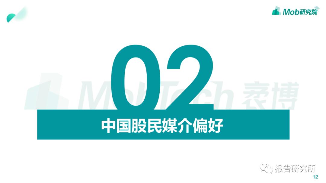 2020中国股民图鉴插图11