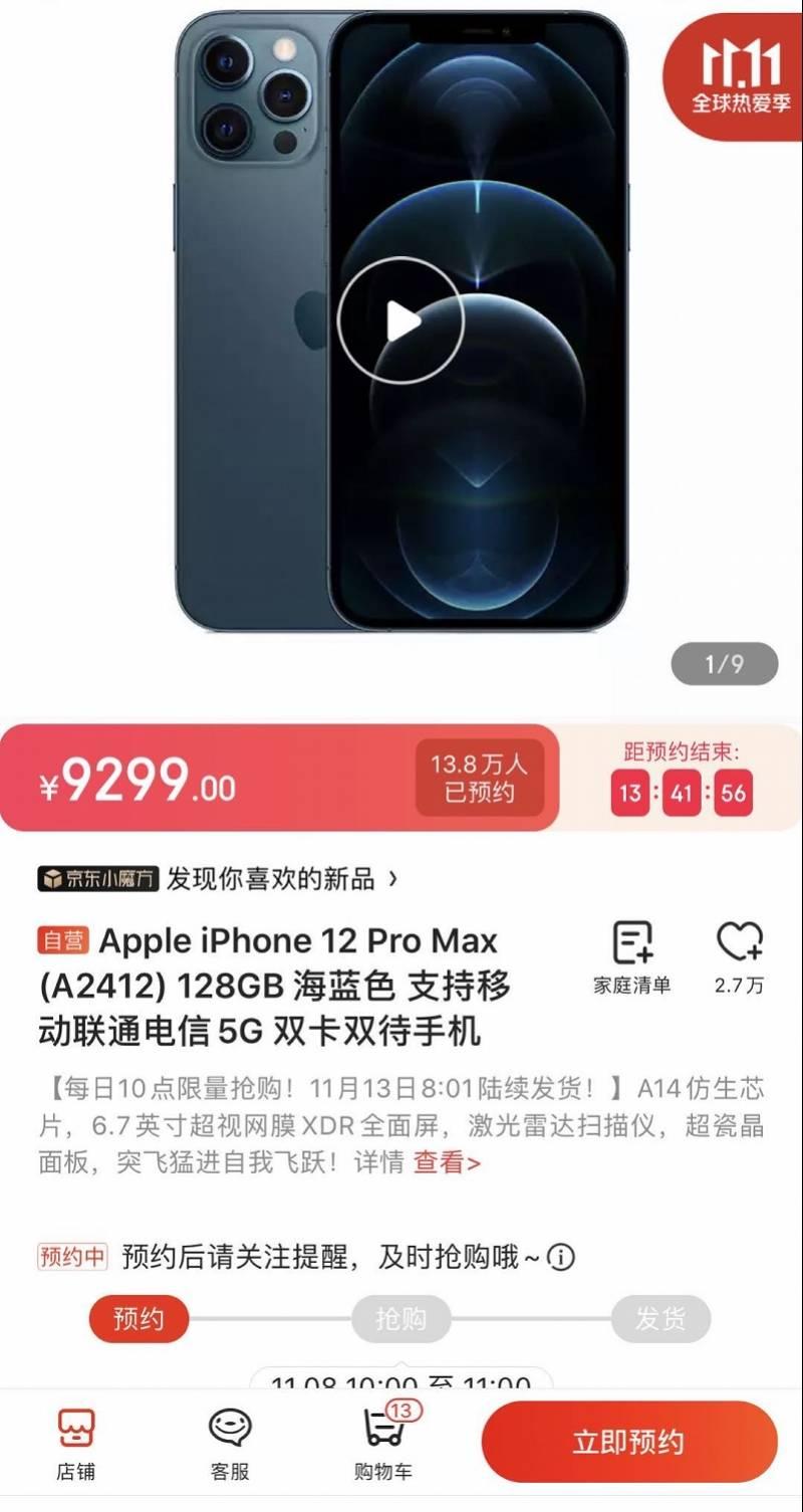 百事3注册iPhone12最大最小机型开售,挤崩苹果官网,又没货了 (图3)