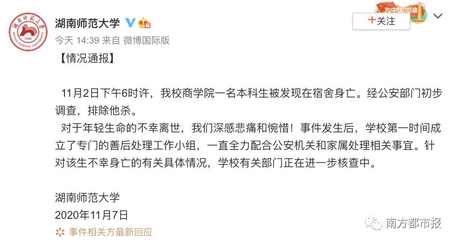 百事3首页湖南师范大学通报:一学生被发现在宿舍身亡