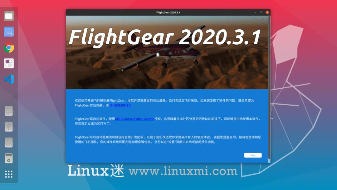 FlightGear2020.3LTS发布,免费和开源的飞行模拟器