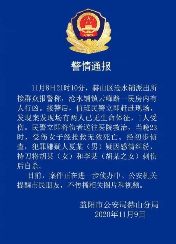 湖南益阳一男子刺死一对母女后自杀,警方介入调查