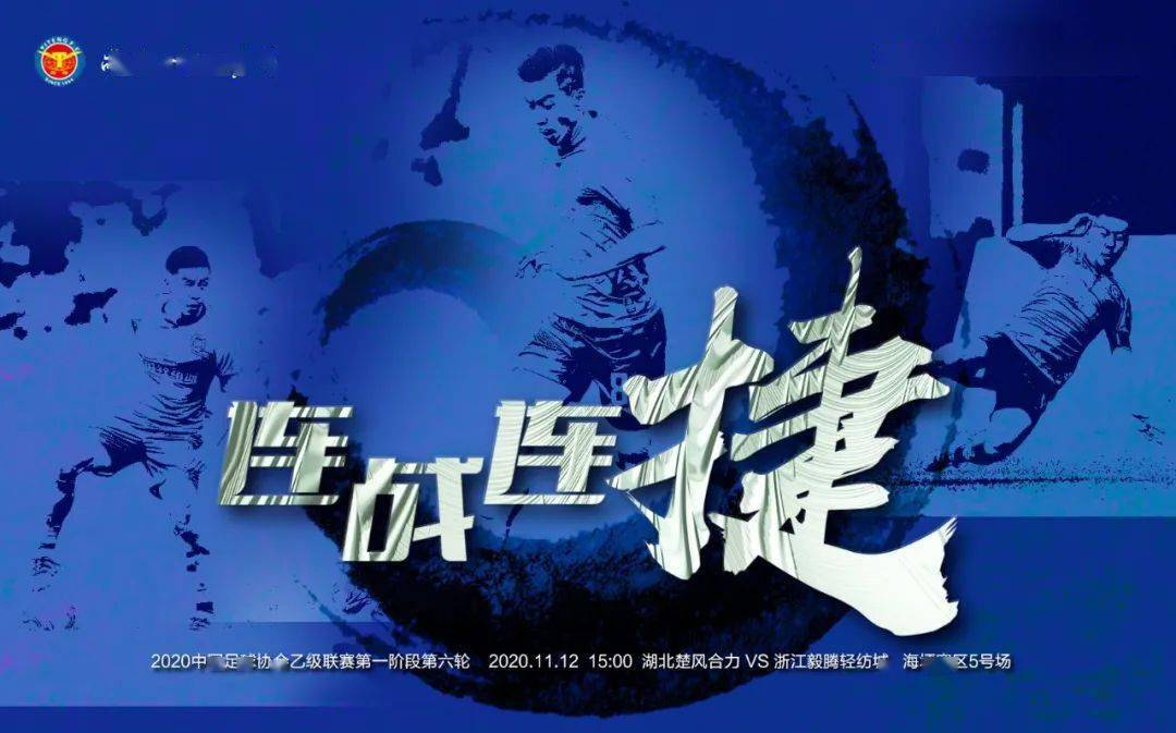亚美体育官方网站| 赛事预告丨湖北楚风协力vs浙江毅腾轻纺城(图1)