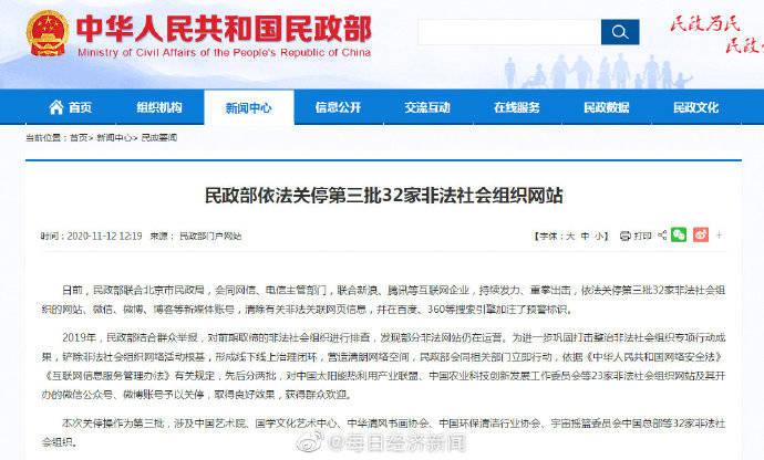 民政部:关停第三批32家非法社会组织网站