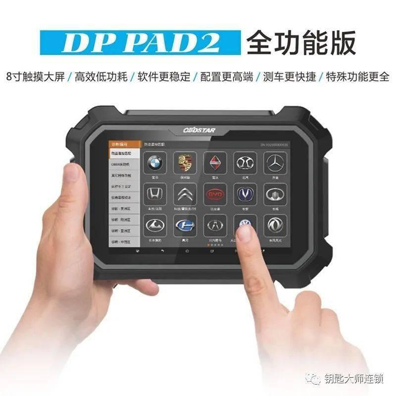 SAIC大通D90提高关键量上限的设置方法