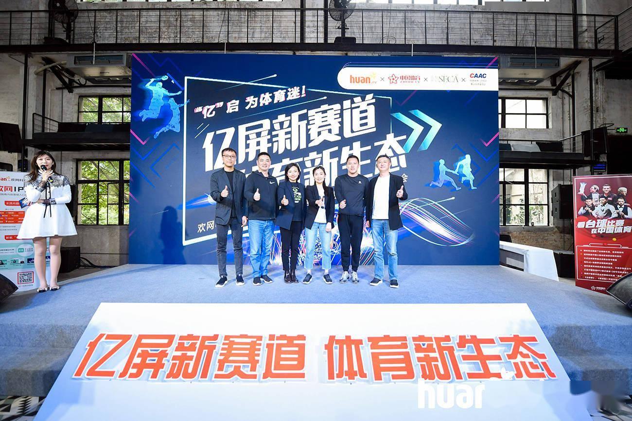 zhibo.tv联手欢网科技 探索体育内容营销新模式【博鱼体育官方】(图1)