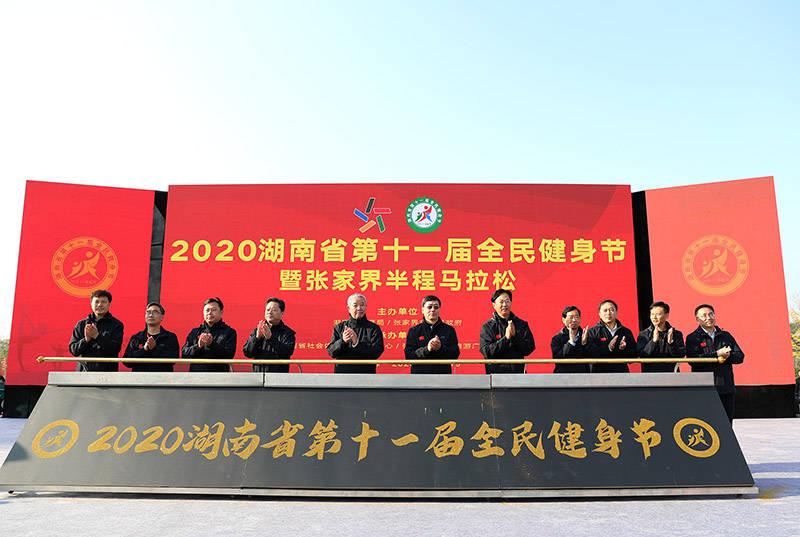 全省第十一届全民健身节开幕1.5万人共赴体育盛宴