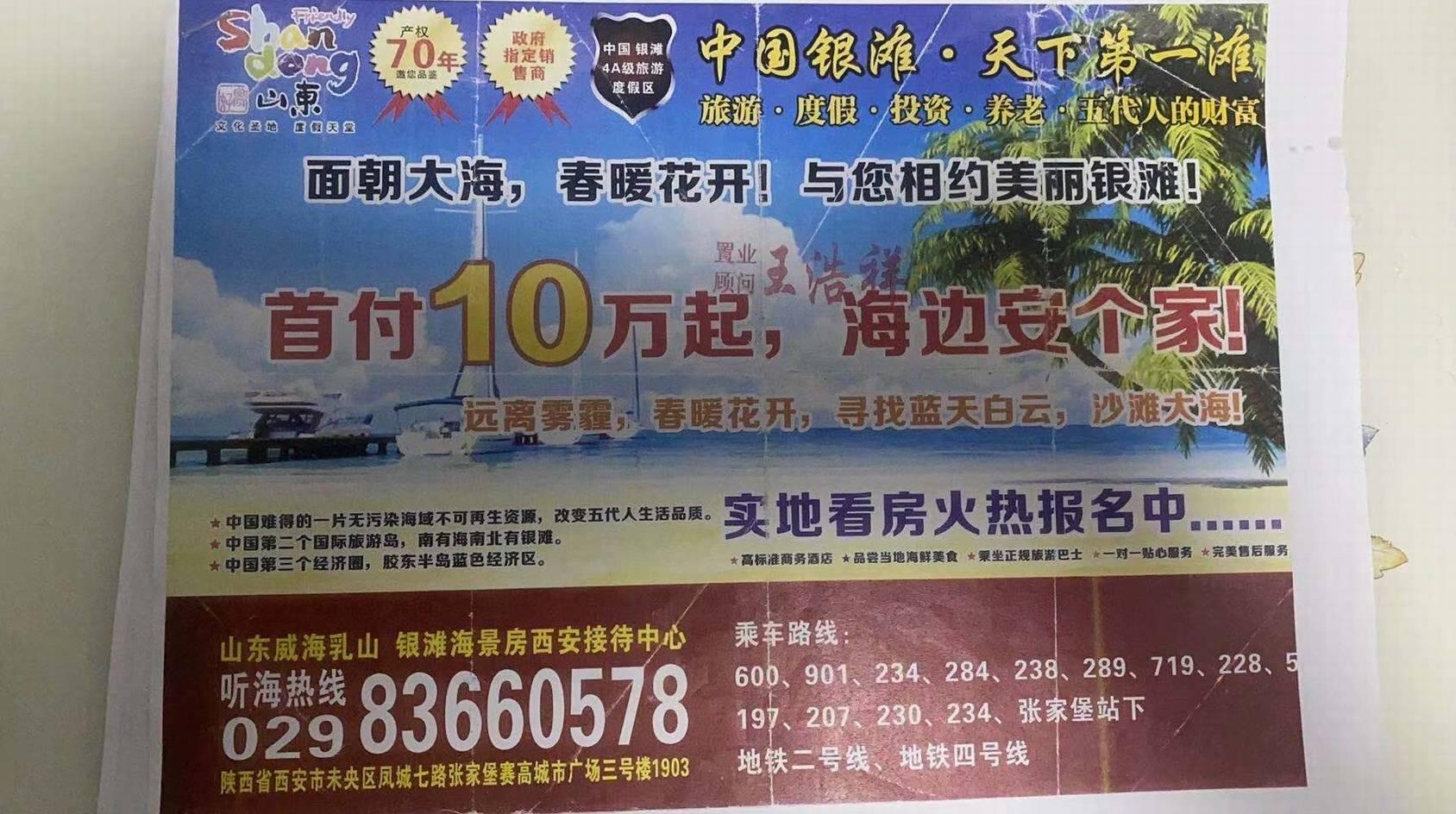 """消费黑榜:跨千里买海景房背后的""""看房团""""乱象_!"""