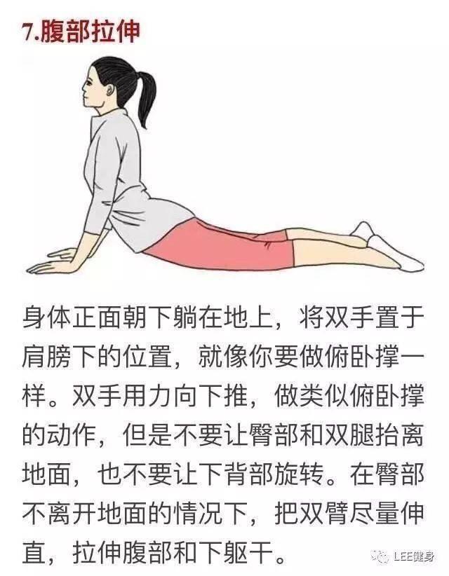 12个运动后肌肉拉伸动作,防止粗腿
