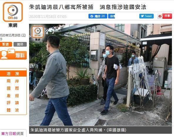 香港前立法会反对派议员朱凯迪、陈志全18日早晨被捕