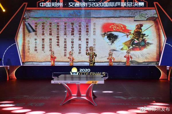 中国·郑州 2020国际乒联总决赛开幕
