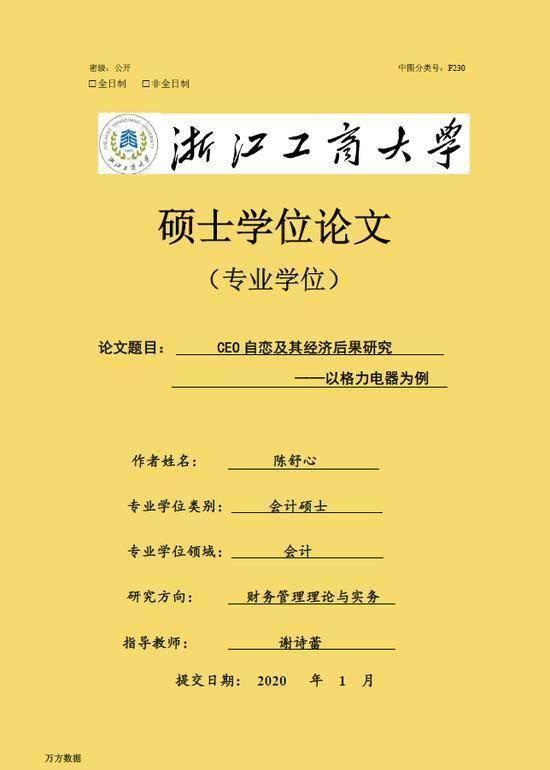 快评丨硕士论文研究董明珠自恋,学术批判不应等同情绪宣泄