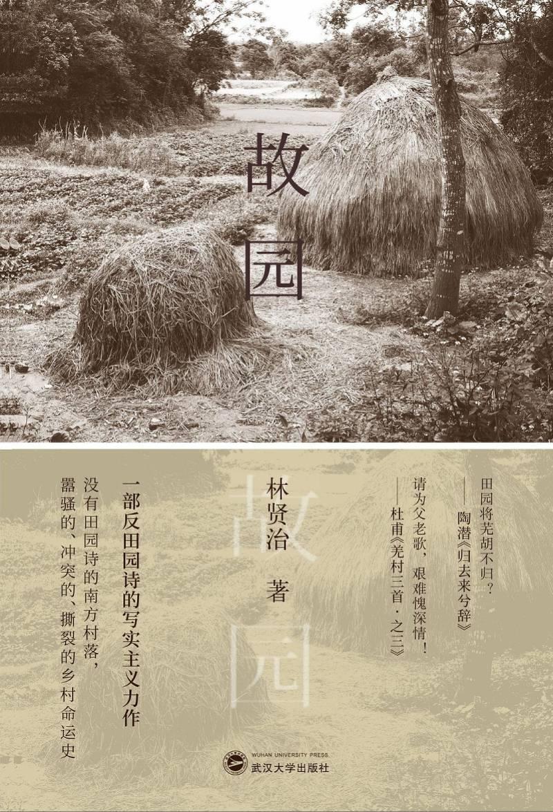 书评 | 林贤治的精神来路